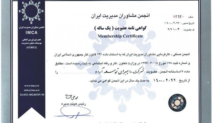 گواهینامه عضویت