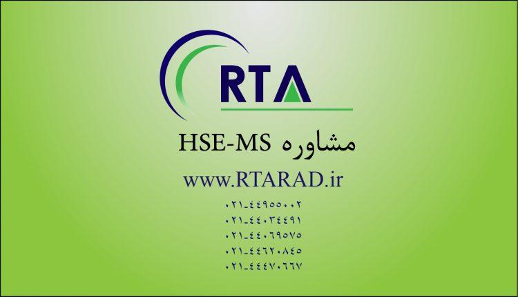 HSE MS