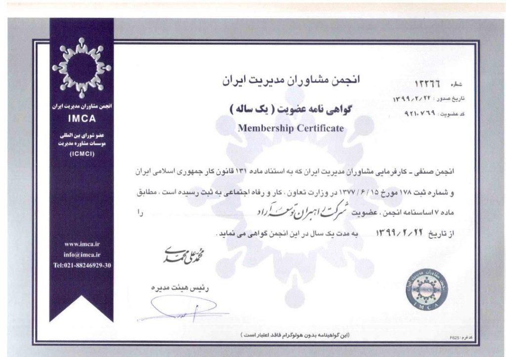 گواهینامه عضویت انجمن مشاوران مدیریت ایران